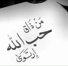 Remember the Love of Allah til you are full
