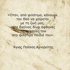 Orthodox Christianity, Christian Faith, Sofa, Nice, Words, Quotes, Inspiring Sayings, Quotations, Settee