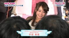 TBS宇垣美里アナは大学時代こんなに可愛かったって知ってるの?