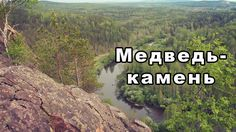Медведь-камень на реке Тагил
