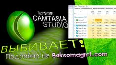 CAMTASIA Studio выбивает 💡 ⛔️ Добавляем ПАМЯТИ  Хватит экономии!
