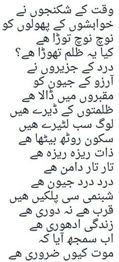 60 Best Urdupunjabi Poetry Images Punjabi Poetry Urdu Classy Sms Panjabi Ordo