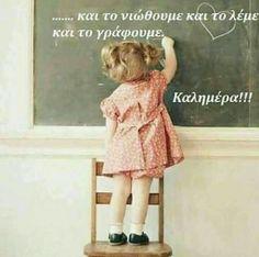 Καλημέρα! Beautiful Pink Roses, Night Pictures, Greek Quotes, Better Life, Happy Hour, Color Splash, Good Morning, Flower Girl Dresses, Inspiration
