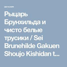 Рыцарь Брунхильда и чисто белые трусики / Sei Brunehilde Gakuen Shoujo Kishidan to Junpaku no #хентай #HentaiJapan  http://ua-n.com/hentai/458-rycar-brunhilda-i-chisto-belye-trusiki-sei-brunehilde-gakuen-shoujo-kishidan-to-junpaku-no-panty.html