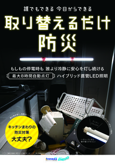 poster ポスター キャッチコピー ロゴ logo 防災