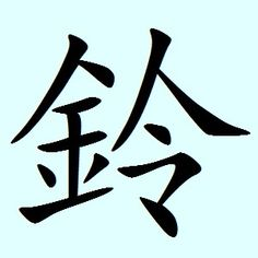 "Chinese character for ""bell"""