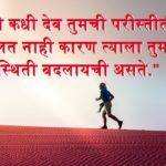motivational thoughts in marathi images Moving statements and inspirational idioms have an astonishing capacity to change the manner in which we feel Inspirational Thoughts On Life, Inspirational Quotes In Marathi, Study Pictures, Pictures Images, Life Images, Motivational Good Morning Quotes, Motivational Thoughts, Marathi Images, Good Night Image