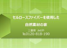 セルロースファイバーを使用した自然素材の家・鈴鹿市みのやセルロースファイバーを使用した自然素材の家・鈴鹿市みのや。高温多湿な日本の風土に適した調湿する断熱材を使用した健康住宅を提供しています。お気軽にお問い合わせご相談ください。みのや鈴鹿ハンター店 http://www.lohaspeople.jp/