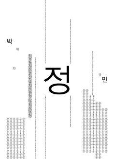 t212_KW_박정민_w11_06