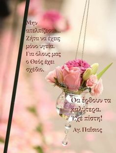 Christianity, Prayers, Encouragement, Table Decorations, Quotes, Sky, Handsome Quotes, Quotations, Heaven