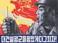 Three revolutions, let's advance the march of grand construction with Chollima [mythical winged horse] speed, North Korean North Korea Tour, Thermal Power Station, Agricultural Development, Chinese Posters, Propaganda Art, Winged Horse, Powerful Images, Korean Art, Comic Styles
