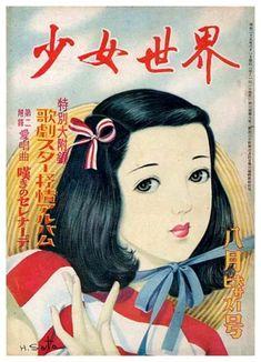 少女世界〈昭和25年8月号〉 - すぺくり古本舎