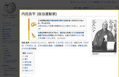 内田良平 (政治運動家) - Wikipedia