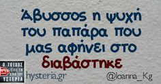 Funny Greek Quotes, Funny Picture Quotes, Funny Pictures, Funny Quotes, Dark Jokes, Stupid Funny Memes, Funny Shit, Try Not To Laugh, Funny Clips