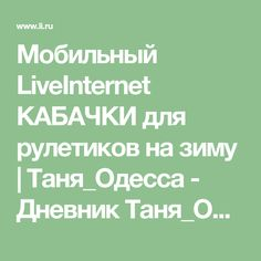Мобильный LiveInternet КАБАЧКИ для рулетиков на зиму   Таня_Одесса - Дневник Таня_Одесса  