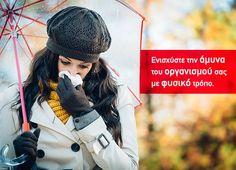 Kρυολόγημα: υπάρχει και η φυσική λύση