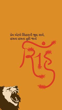 She Quotes, Couple Quotes, Best Quotes, Insta Bio Quotes, Gujarati Shayri, Rajput Quotes, S Love Images, Girly Attitude Quotes, Gulzar Quotes