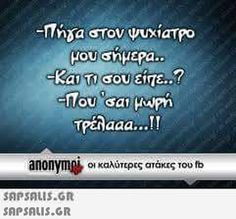 Funny Greek Quotes, Funny Quotes, Stupid Funny Memes, Hilarious, Funny Stuff, Just Kidding, Funny Moments, Wise Words, Humor