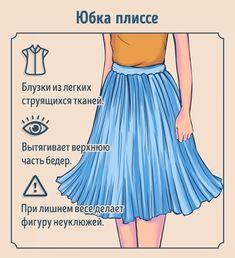 Rectangle Body Shape – What to Wear - Combine Look Fashion Beauty, Girl Fashion, Fashion Looks, Fashion Outfits, Fashion Design, Woman Outfits, Style Fashion, Fashion Vocabulary, Moda Vintage