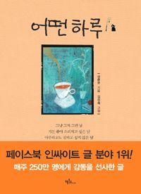 어떤 하루/신준모 - KOR 818 SHIN JOON-MO 2014 [Aug 2014]