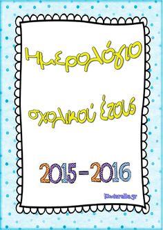 Ο κύκλος του Δημοτικού: Σχολικό ημερολόγιο 2015-2016