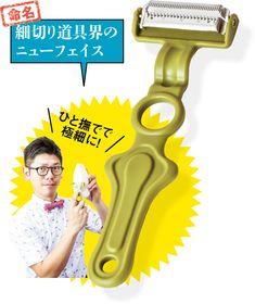 合羽橋の料理道具王子が絶賛するラクちん調理グッズ大図鑑|@DIME アットダイム