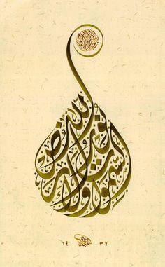 Allah Nooru samawati wal ard. God is the Light of the heavens and the earth. - Quran