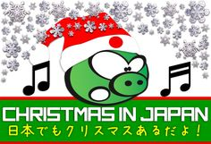 """Recorded by Paul Anka, released in the winter of 1958 following his first tour in Japan. Reportedly predates the American song """"Christmas Everywhere."""""""