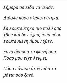 Η εικόνα ίσως περιέχει: κείμενο Greek Quotes, Deep Thoughts, The Dreamers, Poetry, Goals, Mood, Instagram Posts, Poetry Books, Poems