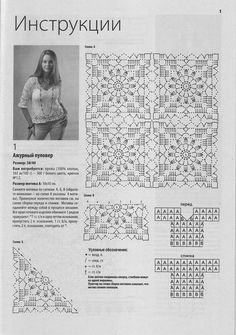 Фото, автор Tayrin2608 на Яндекс.Фотках Crochet Vest Pattern, Crochet Coat, Crochet Shirt, Crochet Diagram, Crochet Stitches Patterns, Crochet Cardigan, Filet Crochet, Irish Crochet, Crochet Motif