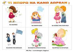 Ζήση Ανθή :Εκπαιδευτικό υλικό ,με ιδέες και δραστηριότητες για το νηπιαγωγείο . Πίνακες αναφοράς : Δωρεάν μπορώ να ... Στη δύσκ... Piggy Bank Craft, Comics, Day, Blog, Kids, Crafts, Saving Money, Children, Save My Money