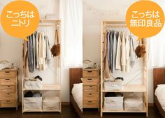 ふだん使いの洋服や小物をちょい置きするのに便利なワードローブ。こうした収納といえば無印良品が思い浮かびますが、価格もお安めのそっくりさんがかなりイイ感じだったのでご紹介します! Kidsroom, My Room, Wood, Interior, Closet, Home Decor, House, Bedroom Kids, Armoire