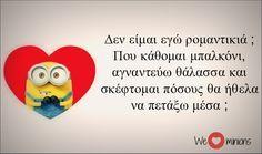 ΠΟΙΑ ΖΩΔΙΑ ΘΑ ΣΕ ΚΕΡΑΤΩΣΟΥΝ ΚΑΙ ΠΩΣ;   Staxtopouta We Love Minions, Savage Quotes, Greek Quotes, Jokes Quotes, Wise Words, Zodiac Signs, Funny Jokes, Lyrics, Lol