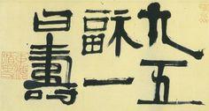 구오복일일수 [九五福一日壽] - 김정희 Chinese Calligraphy, Caligraphy, Korean Peninsula, Korean Art, Chinese Style, Japanese, Japanese Language