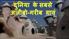 दुनिया के 5 सबसे अजीबो गरीब गावं  | The world's most strange village - T...