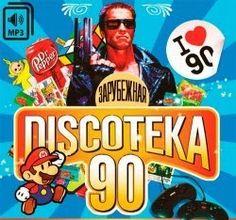 descargar pack discoteka 90s - retro 2014 | DESCARGAR MUSICA REMIX GRATIS