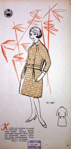 1962 GUM models /Moscow/ - SSvetLanaV - Веб-альбомы Picasa