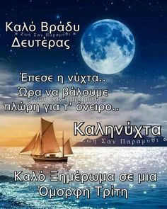 Greek Quotes, Good Night, Wish, Movie Posters, Nighty Night, Film Poster, Popcorn Posters, Film Posters, Good Night Wishes