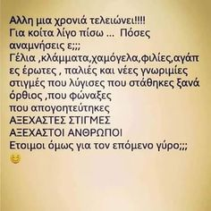 Book Quotes, Life Quotes, Greek Quotes, Beautiful Words, Qoutes, Poetry, Letters, Thoughts, Inspiration