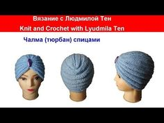 turban associated with needles Crochet Turban, Crochet Beanie, Crochet Shawl, Crochet Baby, Knit Crochet, Baby Hats Knitting, Knitting Socks, Knitted Hats, Tie A Turban