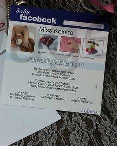 """προσκλητηριο βαφτισης """"facebook"""" Event Ticket, Facebook"""