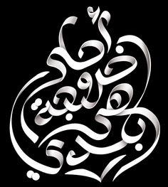 Arabic typogrpahy by Omar Saraya
