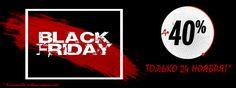 Черная пятница! Ждем Вас в наших салонах! Подробности по телефону 8-800-700-80-34 #ИнтерДизайн #id #скидки #чернаяпятница