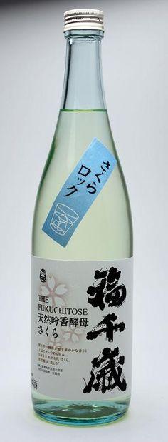 桜から分離に成功した天然吟香酵母さくらを使用。どんな匂いなんだろう。 横文字と縦の力強いひげ文字のバランスも絶妙なラベル。 福千歳 さくらロック 田嶋酒造