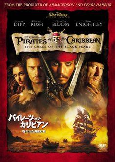 パイレーツ・オブ・カリビアン - 呪われた海賊たち-