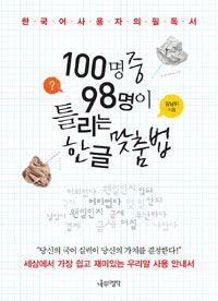 100명 중 98명이 틀리는 한글 맞춤법/김남미 - KOR 711.25 KIM NAM-MEE [Apr 2014]