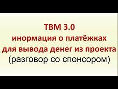 ТВМ 3.0 информация о платежах для вывода денег из проекта Разговор со сп...