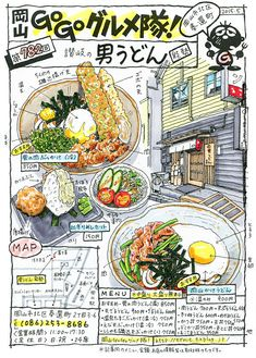 Japanese food Ink Illustrations, Illustration Art, Japanese Food Art, Food Map, Manga Drawing Tutorials, Food Sketch, Watercolor Food, Okayama, Food Painting