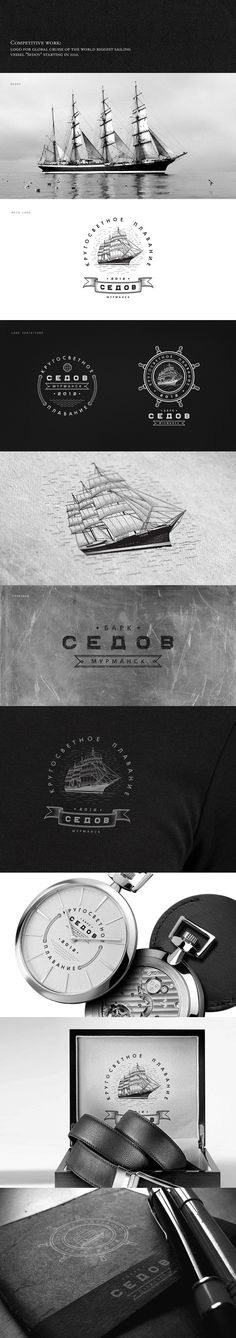 Sedov by Pavel Emelyanov, via Behance