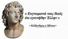 "Alexander the Great:"" I am grateful to the gods that I was born a Hellene"".for every uneducated fool who dares question our ancestor's nationality. Greek History, Ancient History, Alexandre Le Grand, The Great I Am, Images And Words, The Son Of Man, Alexander The Great, Thessaloniki, Greek Quotes"